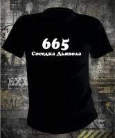 Футболка 665 Соседка дьявола