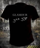 Футболка Glamour для дур