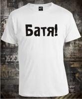 Футболка Батя