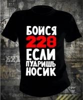 Футболка ����� 228