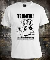 Футболка Текила