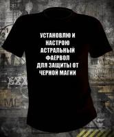 Футболка Фаервол