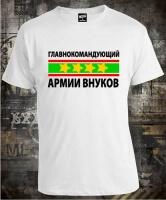 Футболка Главнокомандующий Армии Внуков