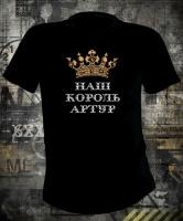 Футболка Король Артур
