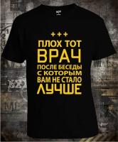 Футболка Плох Тот Врач