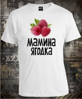 Футболка Мамина Ягодка