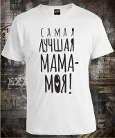 Футболка Самая Лучшая Мама