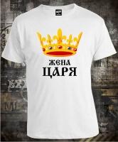 Футболка Царь Просто Царь Жена Царя жен Casual М