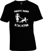 Футболка Минус Один Холостяк